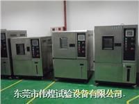 深圳恒温恒湿试验箱/恒温恒湿试验箱厂家 WHTH-80L/150L/225L/408L/800L/1000L