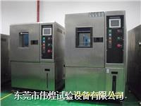深圳恒温恒湿箱/恒温恒湿箱厂家 WHTH-80L/150L/225L/408L/800L/1000L
