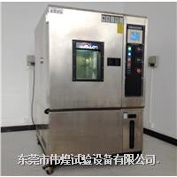 东莞恒温恒湿箱/恒温恒湿箱价格 WHTH-80L/150L/225L/408L/800L/1000L
