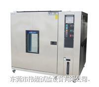 WHTH-1800-40-880恒温恒湿箱