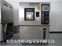 伟煌高低温湿热试验箱 WHTH-80/150/225/408/800/1000L