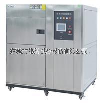 三箱式冷热冲击试验箱150L WH-TST-150-40-3A