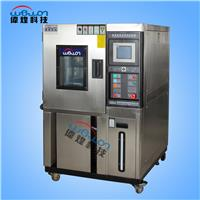 高低温箱/精品高低温试验箱 WHTH-80L/150L/225L/408L/800L/1000L