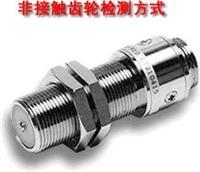 電磁式轉速傳感器 MP-9100