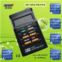 TES-1333 太陽能功率表 TES-1333