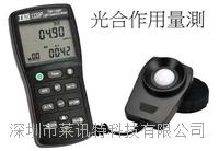 臺灣泰仕 TES-1339P 光合作用量測照度光量子計
