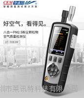 華盛昌 DT-9883M 八合一粉塵顆粒物空氣質量檢測儀