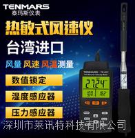 台湾泰玛斯 風速計