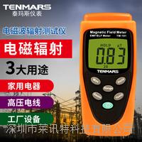 電磁波測試器  TM-191