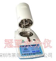 塑料米快速水分測定儀