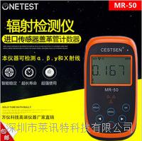 MR-50射線輻射探測儀α、β、γ和Χ射線