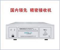 EMI3003 电磁干扰精密接收测量仪   EMI3003 电磁干扰精密接收测量仪
