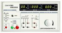 CS2675FX-2医用泄漏电流测试仪 医用安规测试仪 CS2675FX-2