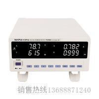 PM9801数字功率计 PM9801