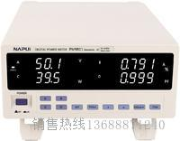 PM9811谐波电参数测量仪 PM9811