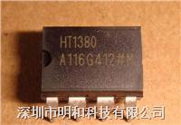 HT1380 串行时钟芯片 合泰 HT1380