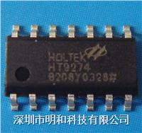 5uA微功率!四路运算放大器HT9274 HT9274