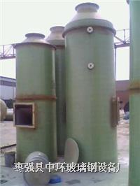 玻璃钢脱硫除尘器 BYJ-系列