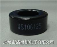 供应铁硅铝磁环 WS系列