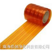有颜色防静电PVC门帘 橙色