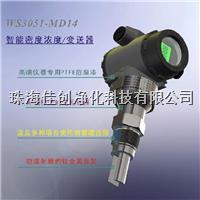 电池行业用密度计 WS3051-X-MD