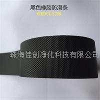 厂家直销黑色橡胶PEVA防滑橡胶带  惠州橡胶楼梯踏步防滑条 黑色PEVA防滑条