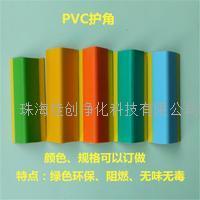 软质PVC防撞护角厂家 珠海幼儿园专用防撞条批发 L50*50