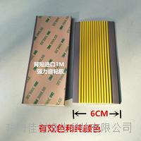 6CM宽学校楼梯踏步防滑条  各种防滑条订做 3CM黄色