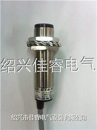光电开关 HGD-D18-D50