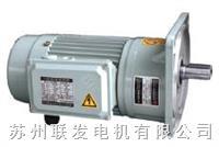 立体停车设备专用减速机 品牌减速机厂家 苏州联发电机有限公司