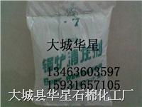 清灰剂 HX060