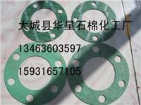 耐油石棉橡胶垫 13463603597