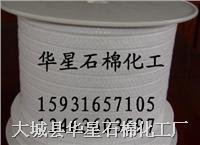 聚四氟乙烯盘根 13463603597