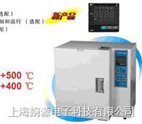 高温鼓风干燥箱(富士控制器/进口)BPG-9760AH BPG-9760AH