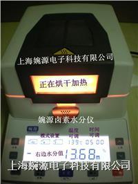 鱼肉水分测定仪-鱼酱水分测定仪-快速水分测定仪 WY-105W