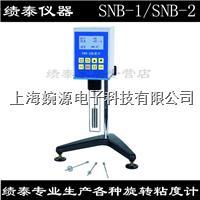 上海績泰SNB-1數字旋轉粘度計SNB-1/SNB-2滬家直銷 SNB-1/SNB-2