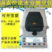 鹵素水分測定儀測量儀檢測儀 WY-105W
