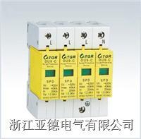 DU9-C系列電涌保護器 DU9-C