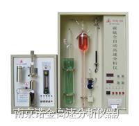 铸造化验仪 NJQ-3D