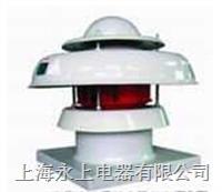 玻璃钢离心式屋顶风机 BDW-87-3