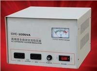 SVC-1000VA单相稳压器