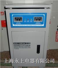 SVC-15KVA立式单相稳压器