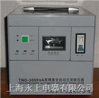 TND-3000VA单相稳压器