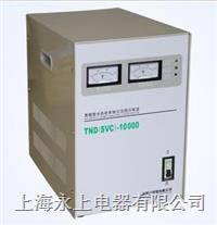 TND-10KVA单相稳压器