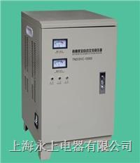 TND-10KVA立式单相稳压器