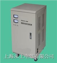 TND-15KVA立式单相稳压器