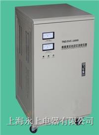 TND-20KVA立式单相稳压器