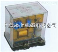 优质 冲击继电器  JCJ-2C  JCJ-2C