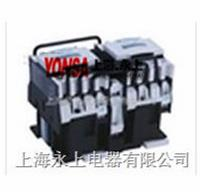 GSC1-5011N交流接触器(上海永上接触器厂)