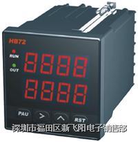 HB72 智能双显计测器 HB72